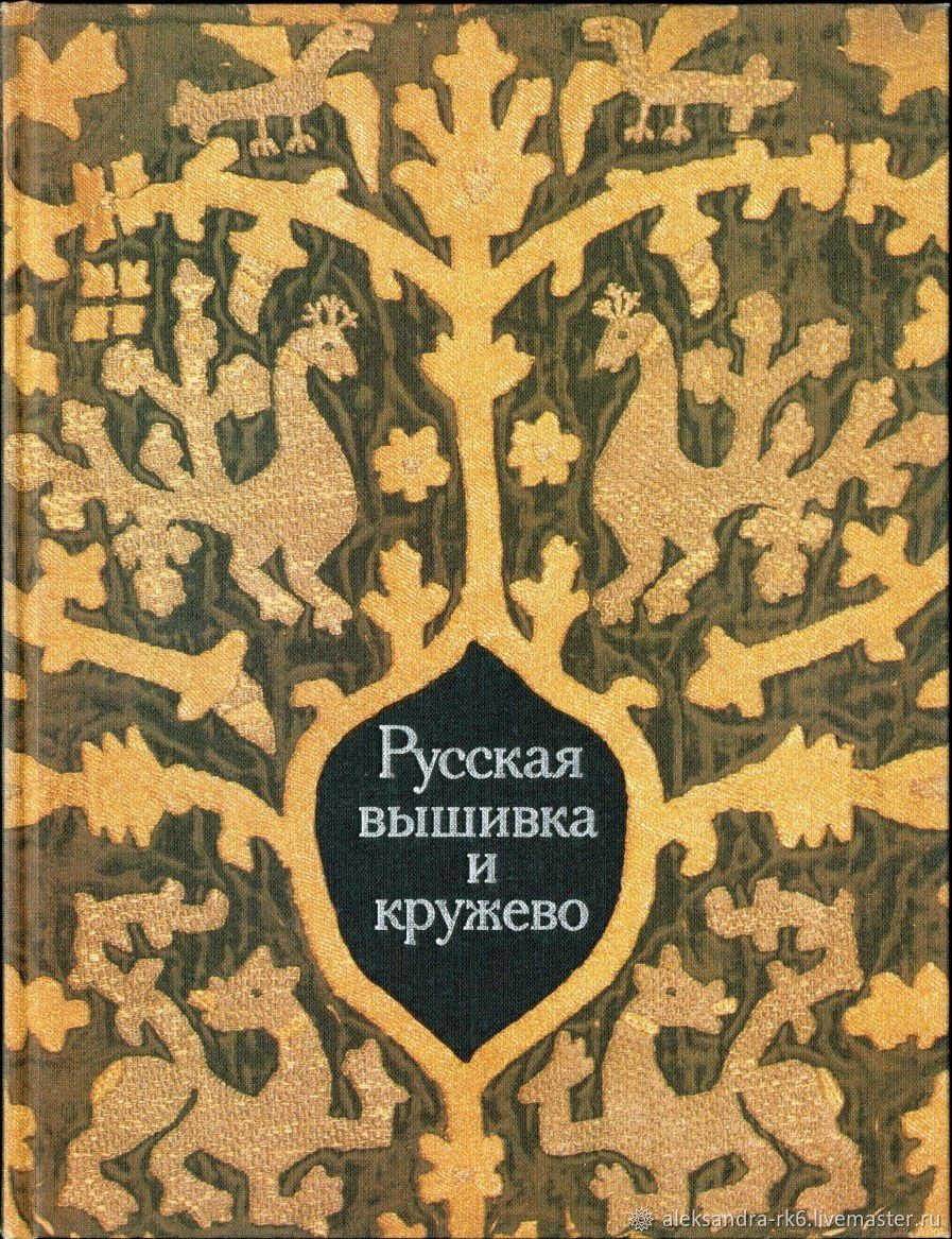 Russian embroidery and lace. One thousand nine hundred eighty two, Vintage books, Ekaterinburg,  Фото №1