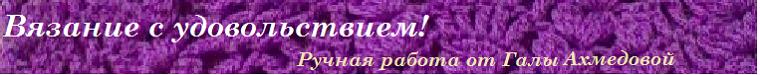 Гала Ахмедова. Ручное вязание!