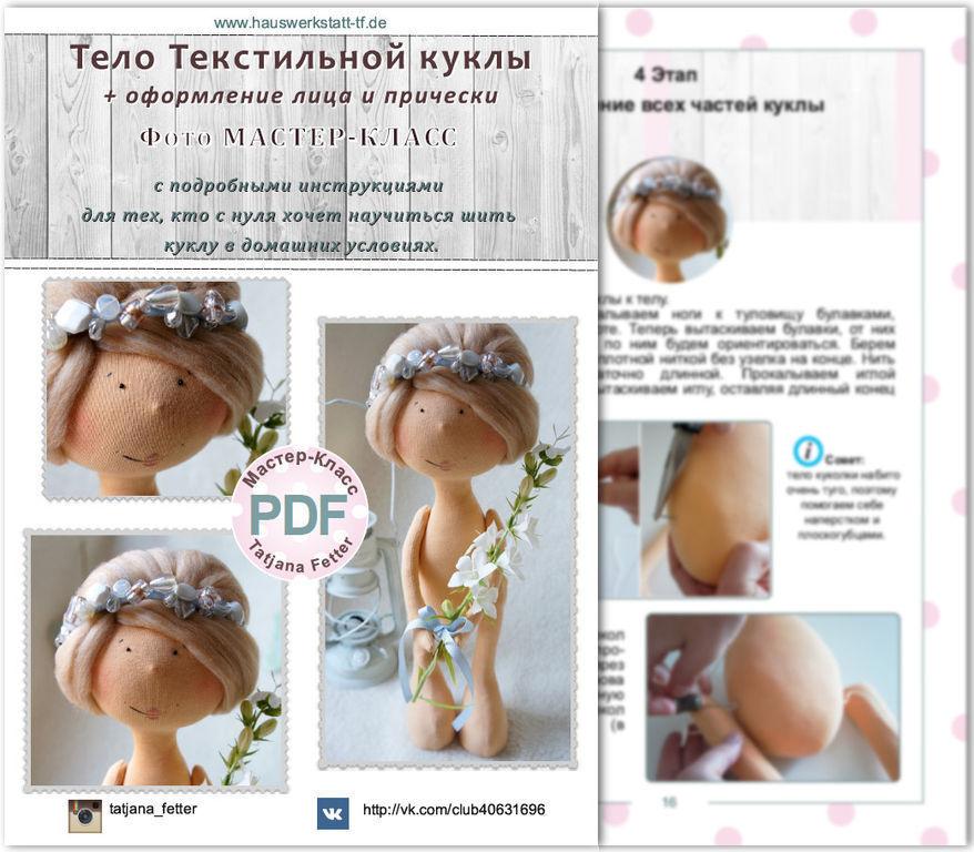 Схемы текстильные куклы своими руками