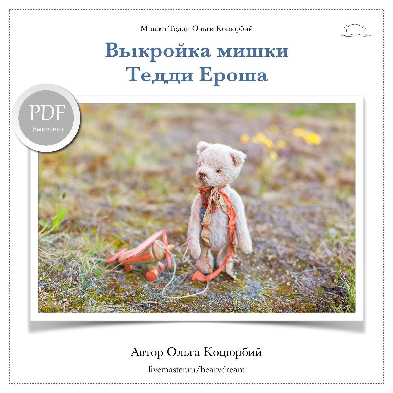 """PDF Выкройка мишки """"Ероша"""", Выкройки для кукол и игрушек, Владивосток,  Фото №1"""