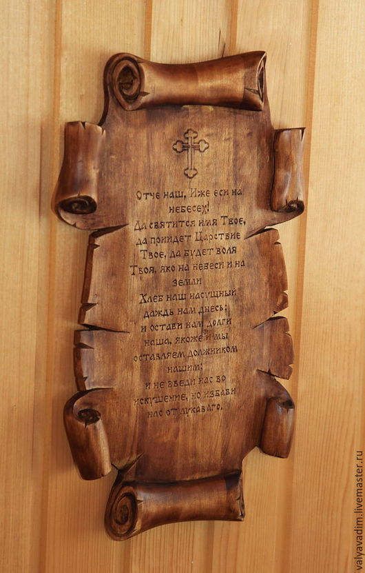 Символизм ручной работы. Ярмарка Мастеров - ручная работа. Купить Свиток с молитвой. Handmade. Молитва, резьба по дереву, вывеска
