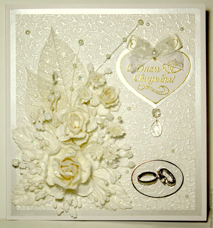 Открытки с днем свадьбы в интернет магазине, день