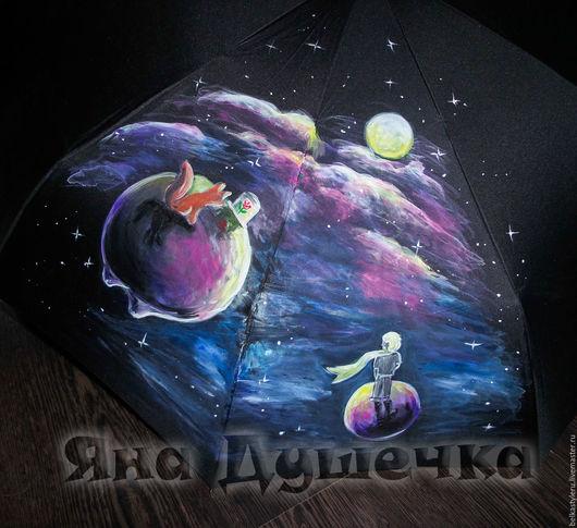 """Зонты ручной работы. Ярмарка Мастеров - ручная работа. Купить Зонт женский с рисунком на заказ """"Маленький принц"""". Handmade. Зонт"""