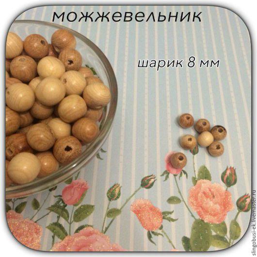 Шарики из можжевельника ручной работы из России: 8 мм - 1,9 руб