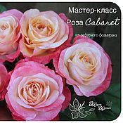 Цветы и флористика ручной работы. Ярмарка Мастеров - ручная работа Мастер-класс Роза CABARET из зефирного фоамирана. Handmade.