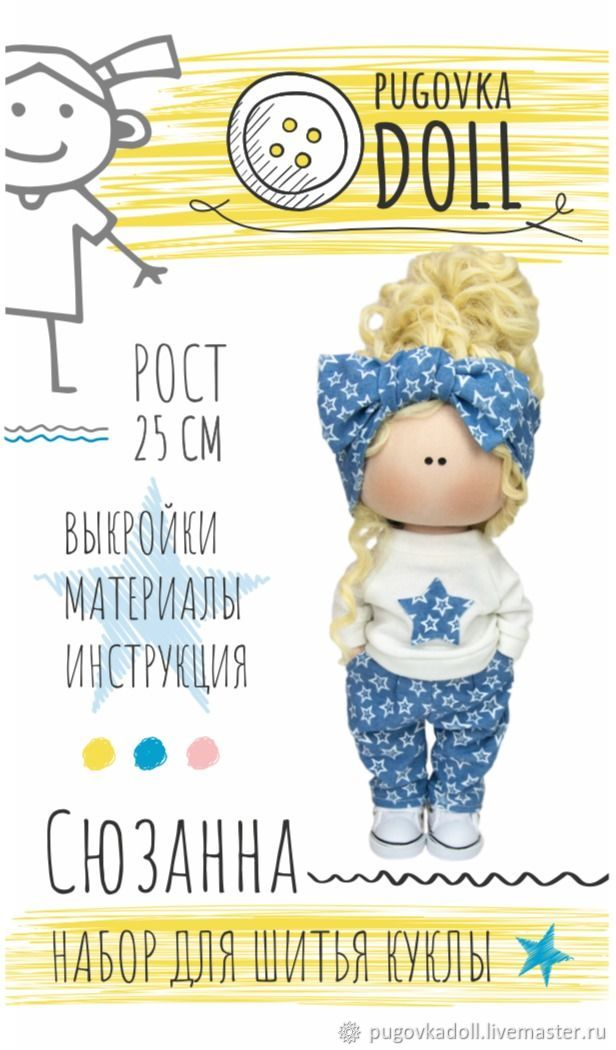 Susannah doll sewing kit, Materials for dolls and toys, Moscow,  Фото №1