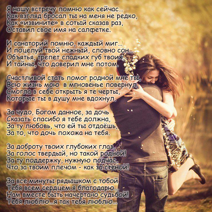 Стих для любимого 4 года знакомства