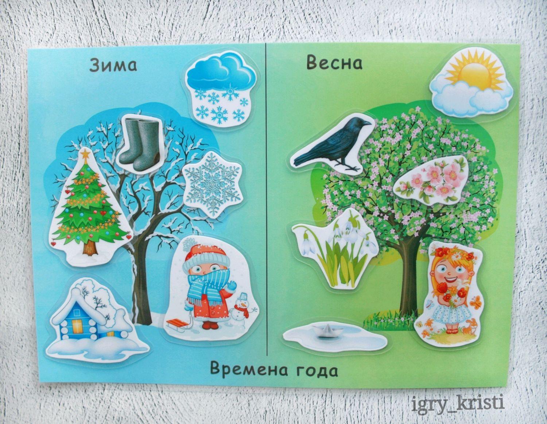 Развивающая игра на липучках Времена года, Игрушки, Зеленодольск, Фото №1