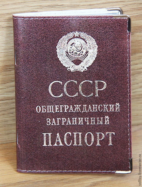 Куплю паспорт ссср 5 злот 1987
