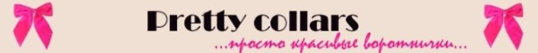 Pretty Collars/ Красивые воротнички