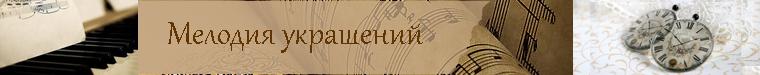 Наталья Агафонова Мелодия Украшений
