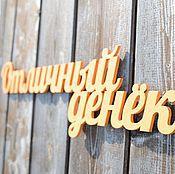 """Слова ручной работы. Ярмарка Мастеров - ручная работа Интерьерные слова. """"Отличный денек"""". Handmade."""