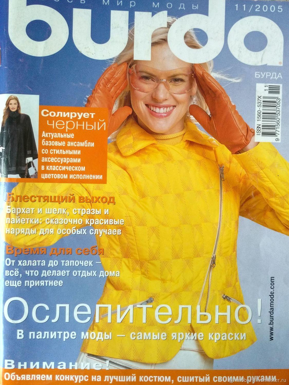 Burda Moden № 11/2005 – купить на Ярмарке Мастеров – FBWFDRU | Материалы для творчества, Москва