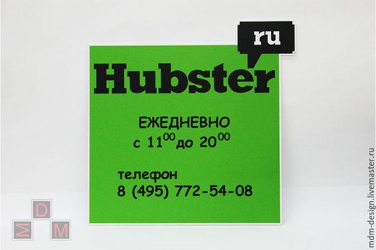Рекламная вывеска, табличка на дверь в офис