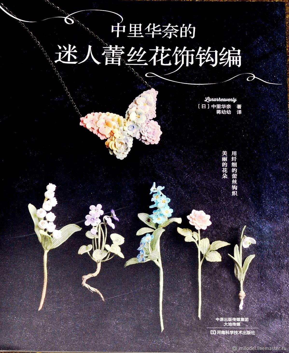 Книга по вязанию крючком цветы, Книги, Владивосток,  Фото №1