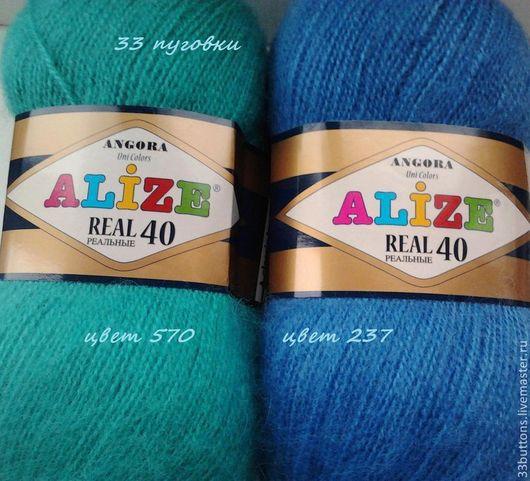 Пряжа Ангора реал 40 (ANGORA REAL 40) ALIZE. Цвет: 237 синий.