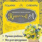 Людмила Мамедова (Creative-L) - Ярмарка Мастеров - ручная работа, handmade