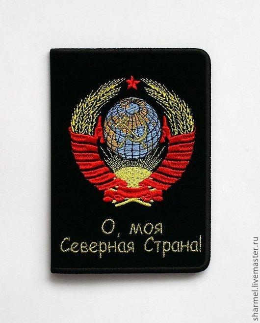 Вышитая обложка для паспорта `Рожденному в СССР`.  Полезные вещицы от Шармель-ки.