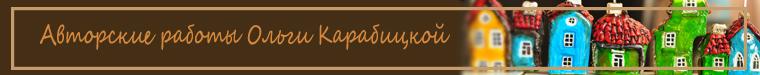 Авторские работы Ольги Карабицкой