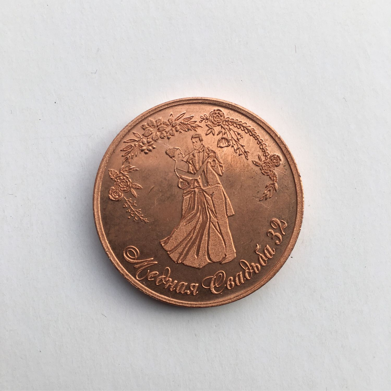 Медаль 32,6 мм. Медная Свадьба 32 года, Медали, Железнодорожный,  Фото №1