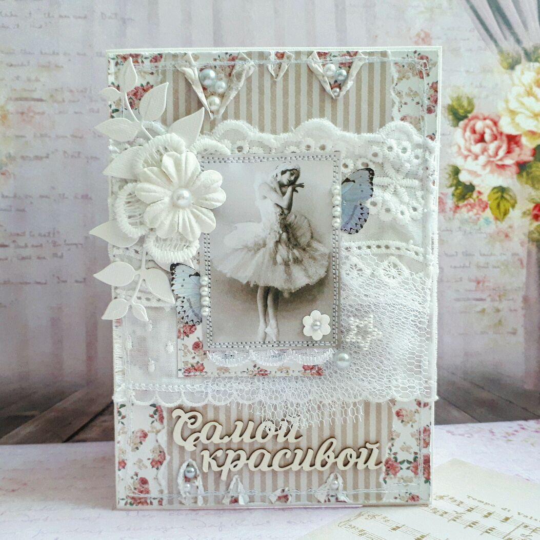 Скрап открытка с балериной, днем рождения