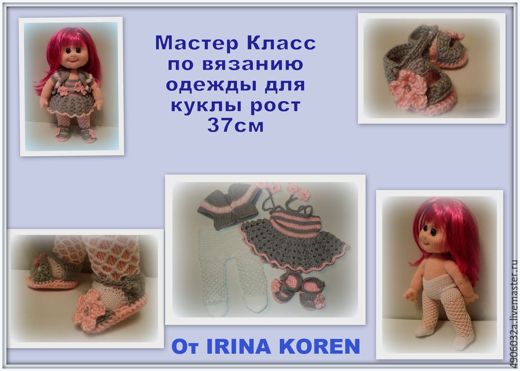 Мастер классы по вязанию кукол