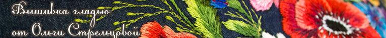 Ручная вышивка от Ольги Стрельцовой