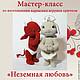 """Мастер-класс """"Неземная любовь"""" 2 в 1 (PDF), Схемы для вязания, Санкт-Петербург,  Фото №1"""