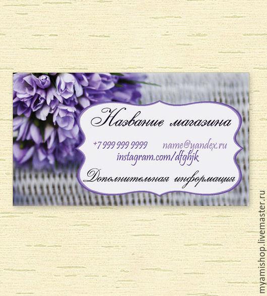 Визитки ручной работы. Ярмарка Мастеров - ручная работа. Купить Готовый дизайн визитки Фиалки. Handmade. Фиолетовый, визитка