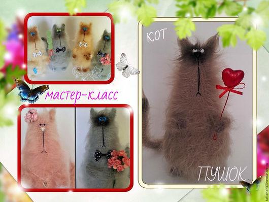 МК кот Пушок автор Татьяна Никитенко