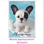 Материалы для творчества handmade. Livemaster - original item Master class. The puppy French bulldog. Handmade.