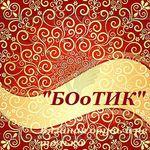 """""""БОоТИК"""" Вязаная обувь-это стильно - Ярмарка Мастеров - ручная работа, handmade"""