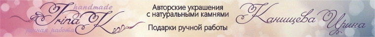 Ирина К. Авторские украшения