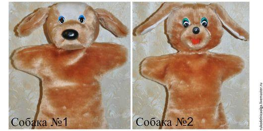 """Кукольный театр ручной работы. Ярмарка Мастеров - ручная работа. Купить """"Собаки"""" Кукольный театра на руку. Handmade. Разноцветный"""