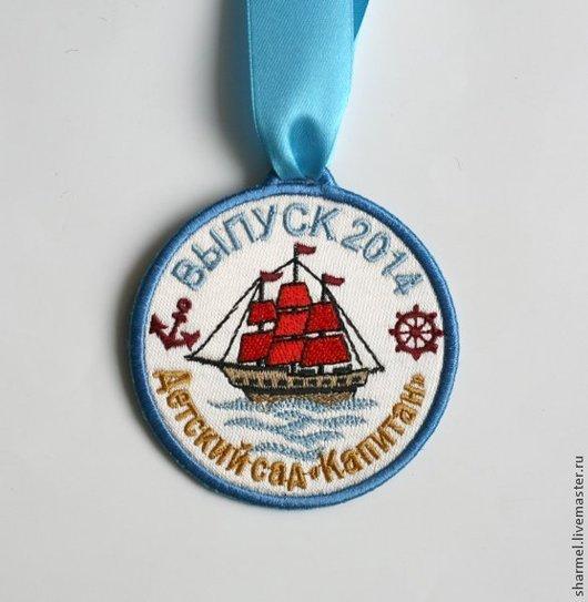 """Медали для выпускников вышитые именные """"Алые паруса"""" . Полезные вещицы от Шармель-ки."""