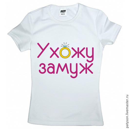 Необычные футболки с фразами могут стать прекрасной (и, к тому же, недорогой) альтернативой костюмам для девичника.