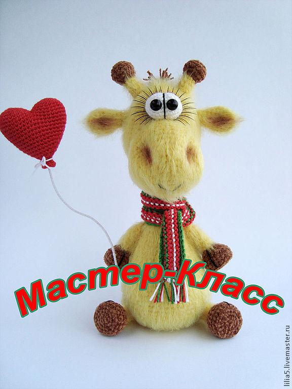 Жирафик (Мастер-Класс), Фурнитура для кукол и игрушек, Сумы,  Фото №1