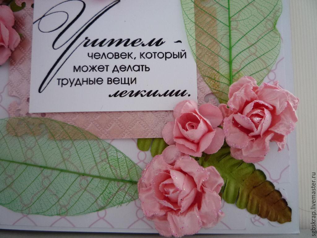 картинки открытки с днем учителя