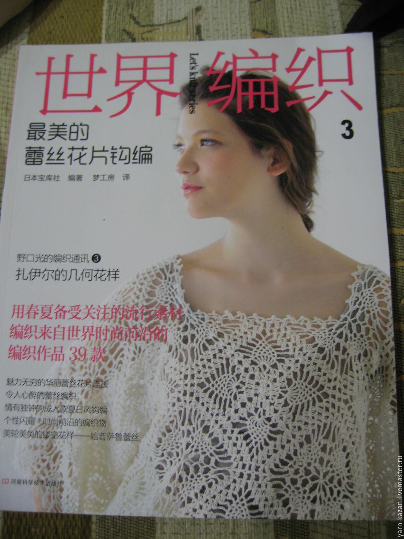 По мотивам японских журналов для вязания 805