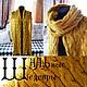Шарфы и шарфики ручной работы. Шарф Косы, Золотая горчица. ШАЛЬные ШедеврЫ. Ярмарка Мастеров. Шарф для женщины, шарф на заказ
