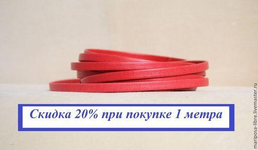 Для украшений ручной работы. Ярмарка Мастеров - ручная работа. Купить Шнур 5х1,5 мягкий, красный. Handmade. шнурок