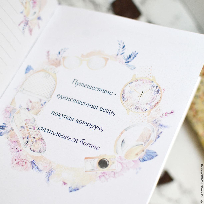 177Как подписать ежедневник который в подарок