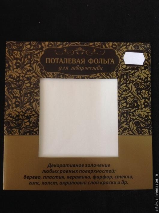 Другие виды рукоделия ручной работы. Ярмарка Мастеров - ручная работа. Купить Поталевая фольга, Серебро, 10 листов. Handmade.