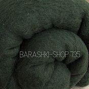 Материалы для творчества handmade. Livemaster - original item Bergshav . Firry. Germany. 100g. (cardoons 29-30 MD.). Handmade.