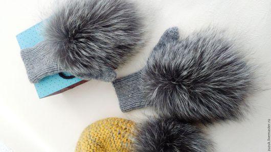 Варежки связаны вручную из итальянской альпаки. Цвет `темное серебро`. По вашему желанию цвет может быть подобран индивидуально. Варежки украшены меховыми аппликациями из прекрасного меха серебристой