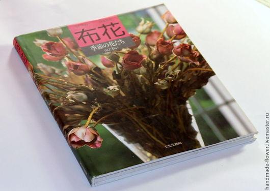 Книга  «Цветы разных времен года» Автор - Yamagami Rui (1988 г.)