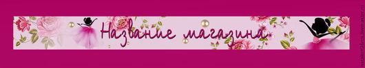 """Баннеры для Магазинов мастеров ручной работы. Ярмарка Мастеров - ручная работа. Купить ПРОДАН! Банер """"Розовый шик"""". Handmade. Розовый"""