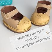 Одежда для кукол ручной работы. Ярмарка Мастеров - ручная работа Мк по обуви для кукол. Handmade.