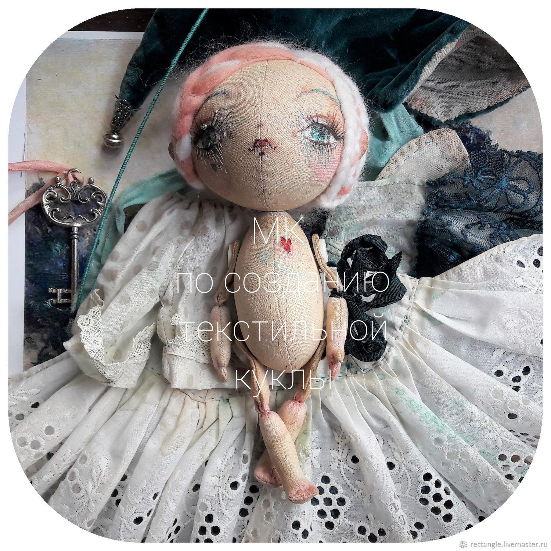 МК по созданию текстильной куклы. Выкройки, Материалы для творчества, Красногорск,  Фото №1