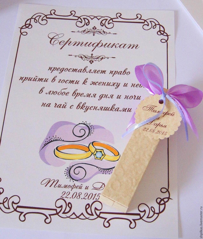 Свадебные шуточные сертификаты для гостей